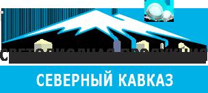 СевКавСвет – Светодиодное освещение на Северном Кавказе.